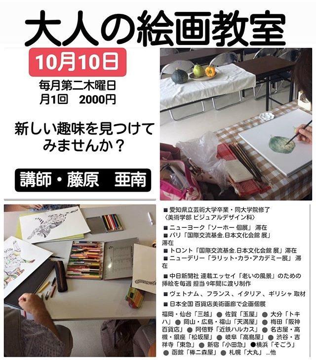大人の絵画教室新しい趣味を見つけてみませんか??全国で活躍されている経験豊富な藤原亜南先生が親切丁寧に指導してくれます。一人でも初心者の方でも安心して初めていただけます。まずは一度体験教室におこしくだしい。次回は10月10日 10時~ 木曜日です。お気軽にお問い合わせください。@ananfujiwara #大人の絵画教室#岐阜絵画教室#株式会社桐山#岩崎#虹色ママ#虹色テラス#新築#リフォーム#リフォーム提案士#岐阜の水道やさん#岐阜ママ#山県ママ#岐阜工務店#無垢と漆喰のお家#無垢と漆喰#岐阜の工務店#次世代住宅ポイント制度#虹色マルシェ#岐阜市#岐阜県#レンタルルーム岐阜 #レンタルスペース