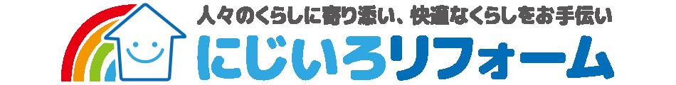 にじいろリフォーム | 岐阜県岐阜市のアットホームなリフォーム屋さん