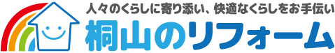 桐山のリフォーム | 岐阜県岐阜市のアットホームなリフォーム屋さん